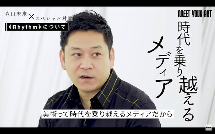 【スペシャル対談】森山未來 × 彫刻家『名和晃平』#2(YouTubeより)