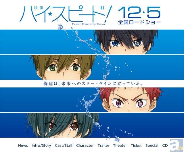 映画『ハイ☆スピード!』の最新ビジュアルと新キャストが公開