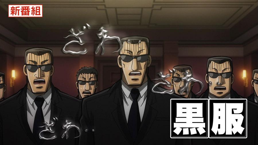 TVアニメ『中間管理録トネガワ』場面カット④