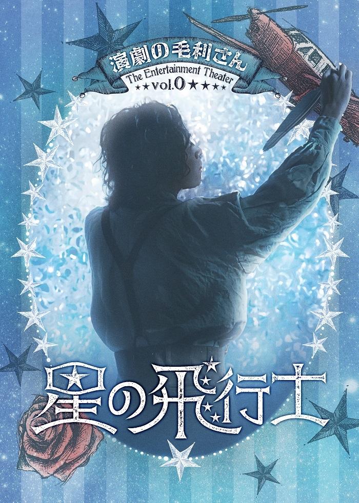 「演劇の毛利さん -The Entertainment Theater Vol.0『星の飛行士』」