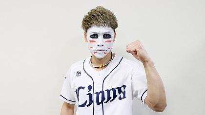 ゴールデンボンバー・樽美酒研二「ドラフト狙う!」 ライオンズの始球式に登場!