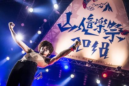 【キュウソネコカミ・山人音楽祭 2018】「TOSHI-LOWさん」でご本人登場! ロックバンド讃歌に湧いた初の赤城ステージ