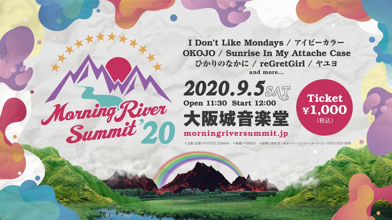 MORNING RIVER SUMMIT 2020