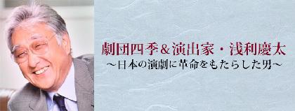 元劇団四季代表・浅利慶太氏の軌跡をたどるTV番組を12/24夜に放送
