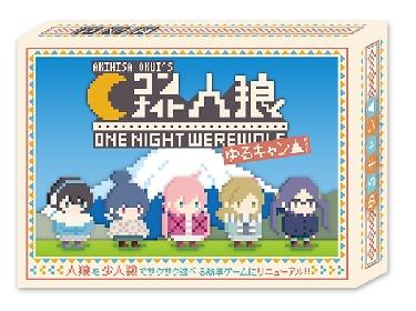TVアニメ『ゆるキャン△』とワンナイト人狼がコラボ!「ゲームマーケット2018秋」にて先行販売決定