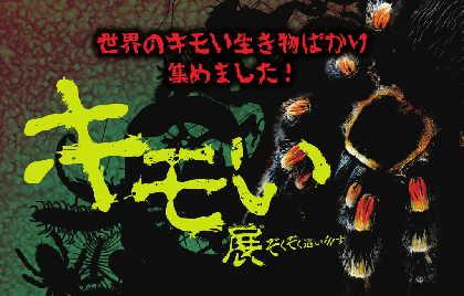 『キモい展』岡山イコットニコットで7月から開催