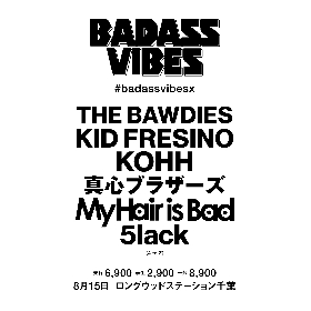 『BADASSVIBES X』第二弾出演アーティストにKID FRESINO、5lack、THE BAWDIES、真心ブラザーズ