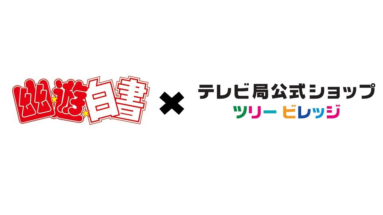 『幽☆遊☆白書×テレビ局公式ショップ~ツリービレッジ』