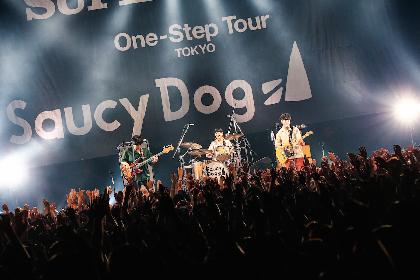 """Saucy Dogが先輩バンドに挑んだツアー、SUPER BEAVERとの最終公演で残した確かな""""一歩"""""""
