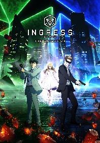 TVアニメ『イングレス』のOP映像が公開! 主題歌はUKを代表するバンドalt-Jが担当、NETFLIXで全話一斉配信も