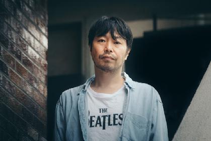 曽我部恵一が高橋一生出演の「ダイハツ ミラ イース」CMに楽曲提供