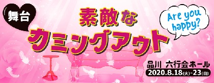 近藤頌利(劇団Patch)が抱腹絶倒のファミリーコメディに挑戦 舞台『素敵なカミングアウト』の上演が決定