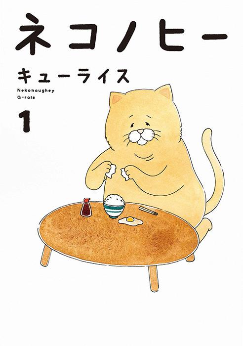 キューライス『ネコノヒー』