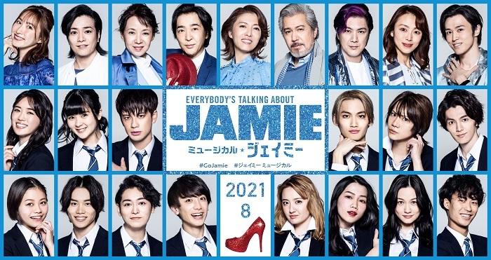 ミュージカル『ジェイミー』出演キャスト 撮影:HIRO KIMURA (C)ホリプロ
