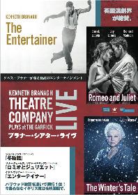 ケネス・ブラナー・シアター・カンパニーが日本の映画館に登場!「ブラナー・シアター・ライブ2016」
