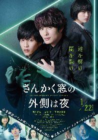 岡田将生と志尊淳がバディとして奮闘、平手友梨奈は「お前は、呪われて死ぬ」 映画『さんかく窓の外側は夜』本予告編が公開に