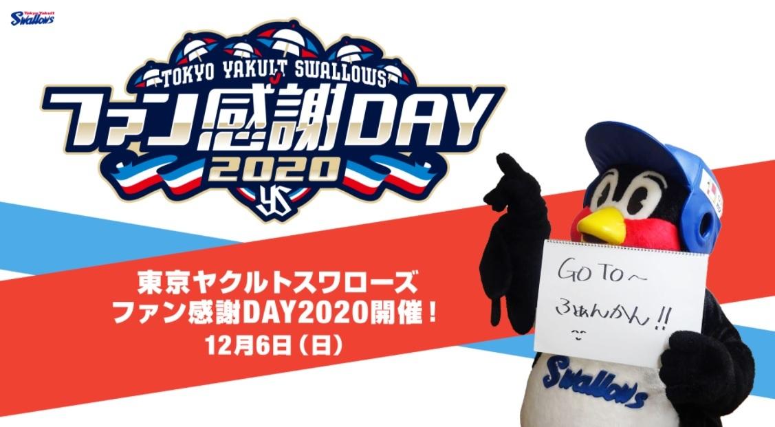 『ファン感謝DAY 2020』が12月6日(日)に明治神宮野球場で開催される