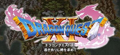 楠本桃子のゲームコラムvol.50 全ての勇者が待ちわびた『ドラゴンクエストXI 過ぎ去りし時を求めて』