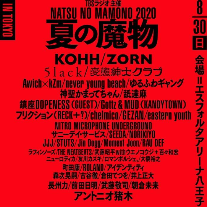 『TBSラジオ主催 夏の魔物2020 in TOKYO』