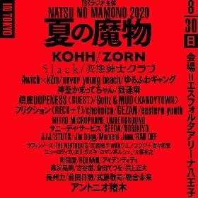『夏の魔物2020 in TOKYO』にnever young beach、ゆるふわギャング、鎮座DOPENESSら出演が決定