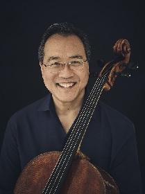 チェリスト=ヨーヨー・マ、沖縄で1回かぎりの「バッハプロジェクト」を公演