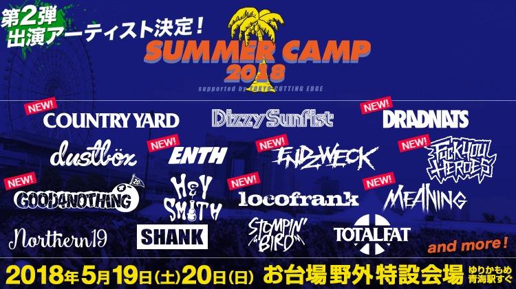 『SUMMER CAMP 2018』