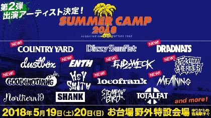 『SUMMER CAMP 2018』第二弾発表でlocofrank、GOOD4NOTHING、MEANINGら8組が追加