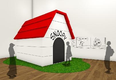 スヌーピーミュージアム、展示をリニューアル スヌーピーの「ベリー・ハッピー・ホーム」が新登場