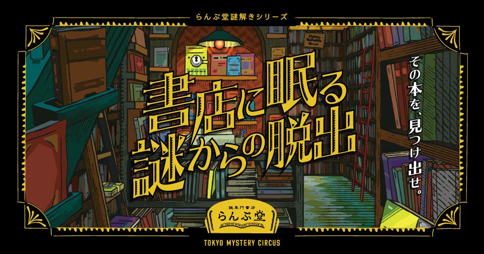 らんぷ堂謎解きシリーズ『書店に眠る謎からの脱出』ビジュアル