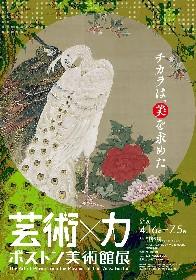 『ボストン美術館展 芸術×力』が2020年に開催 ❝日本の宝❞が帰ってくる!