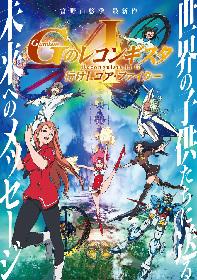 劇場版『Gのレコンギスタ Ⅰ』「行け!コア・ファイター」全国14館でセカンドラン決定