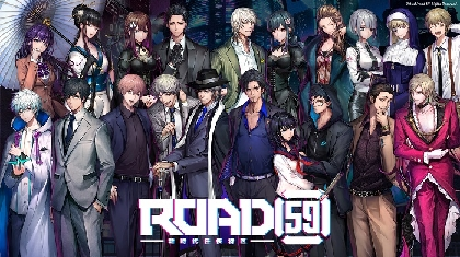 『ROAD59 -新時代任侠特区-』コミカライズタイトルが発表 舞台第二弾公演ポスターが当たるTwitterキャンペーンも開催
