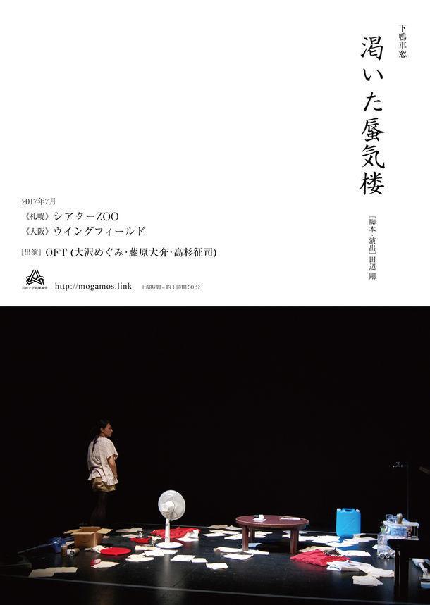 """下鴨車窓「乾いた蜃気楼 """"a parched mirage""""」チラシ"""