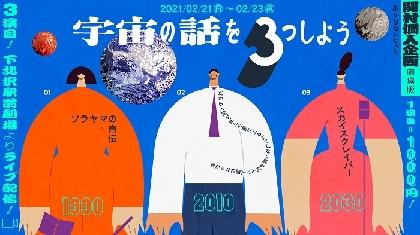 あひるなんちゃらの関村俊介が脚本・演出を手掛ける 宇宙をテーマにした芝居3作品が無観客ライブ配信