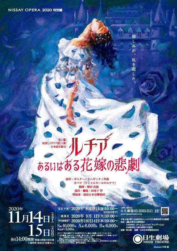 NISSAY OPERA 2020 特別編 オペラ『ルチア~あるいはある花嫁の悲劇~』