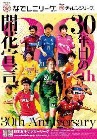 セレッソ大阪堺など昇格チームにも注目! なでしこリーグは3月21日にキックオフ