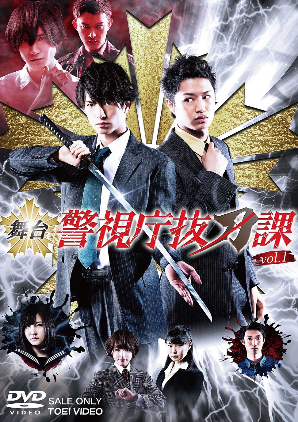 舞台『警視庁抜刀課』DVD