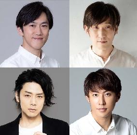 六角慎司、富田翔、小笠原健、宮下貴浩が出演 舞台『あいつが上手で下手が僕で』追加キャスト発表