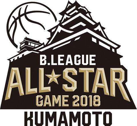 1月14日、B.LEAGUEのトップ選手たちが集う夢の祭典『B.LEAGUE ALL-STAR GAME 2018』が熊本県立総合体育館で行われる