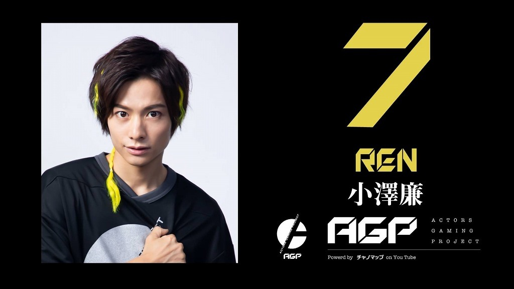 「ACTORS GAMING PROJECT」 7 REN・小澤廉