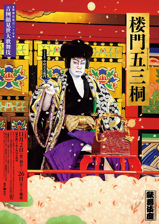 歌舞伎座百三十年 『吉例顔見世大歌舞伎』法界坊 ポスター