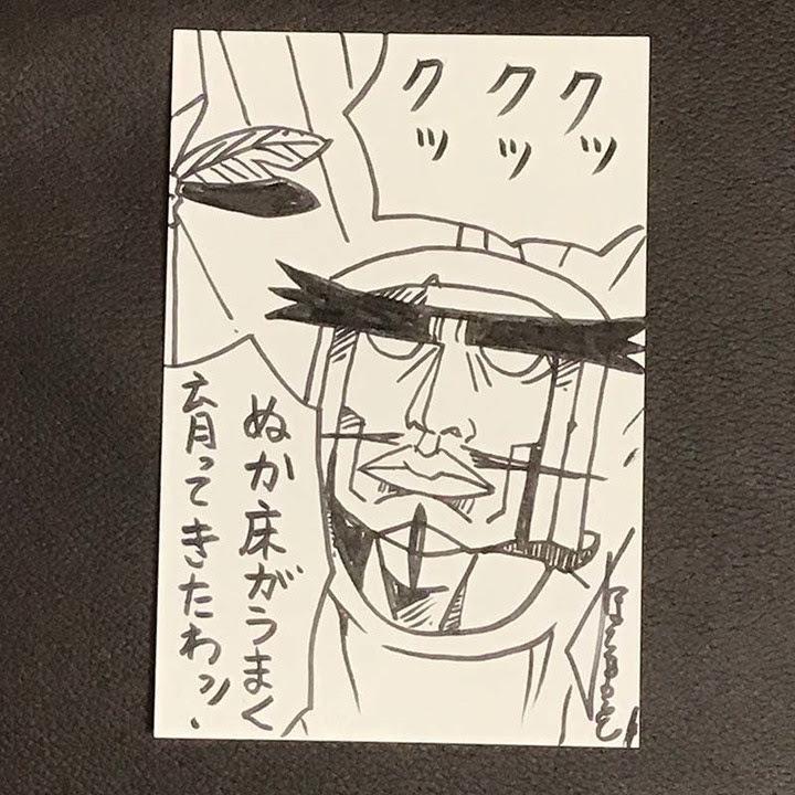 既にコースが終了した100枚限定の手描きで台詞が一枚一枚違う、ヴァンプ将軍の一言カード (c)くぼたまこと