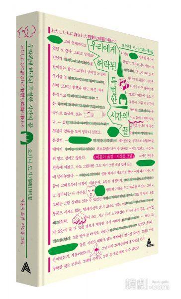 韓国語翻訳版「わたしたちに残された時間の終わり」