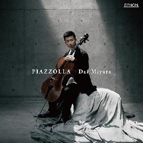 チェリスト・宮田大、最新アルバムリリースが決定 ピアソラ作品を豪華共演者と共に収録&発売記念コンサートも