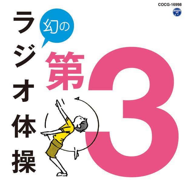 「幻のラジオ体操第3」ジャケット