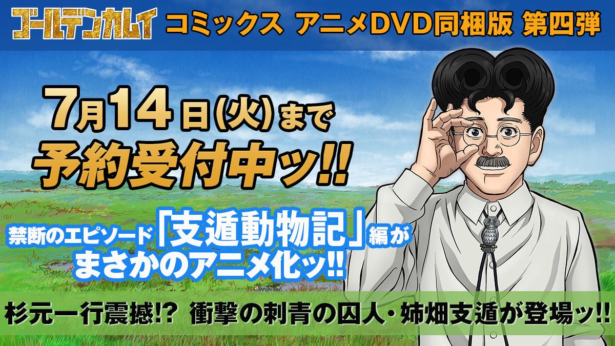 『ゴールデンカムイ』コミックス アニメDVD同梱版 第四弾