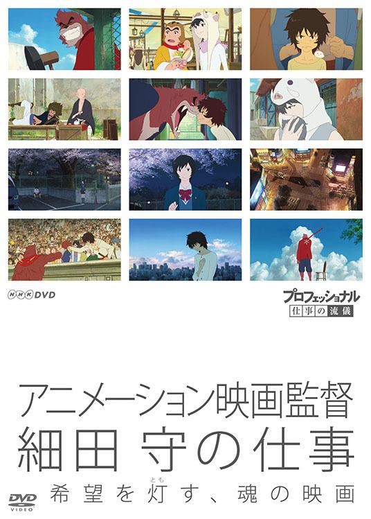 「プロフェッショナル 仕事の流儀 アニメーション映画監督 細田 守の仕事」 ©2016 NHK