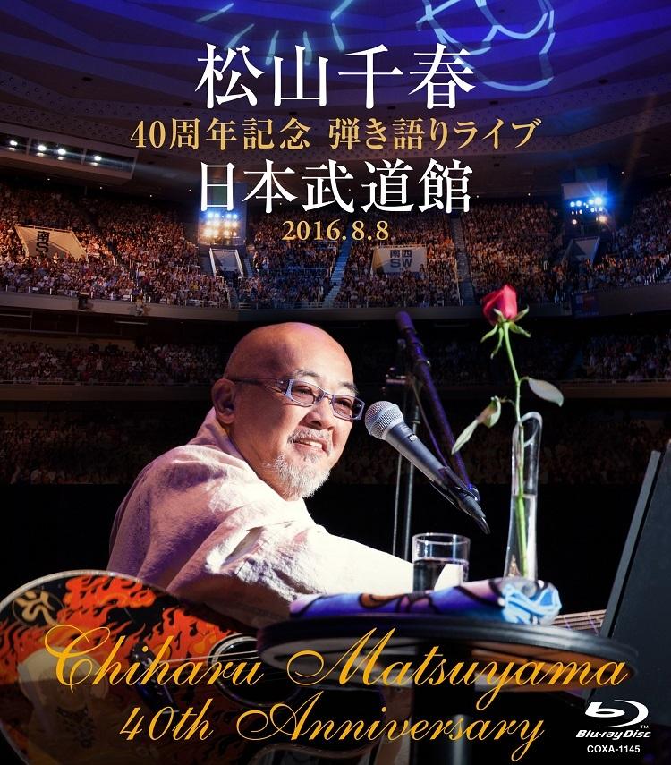 松山千春 Blu-ray