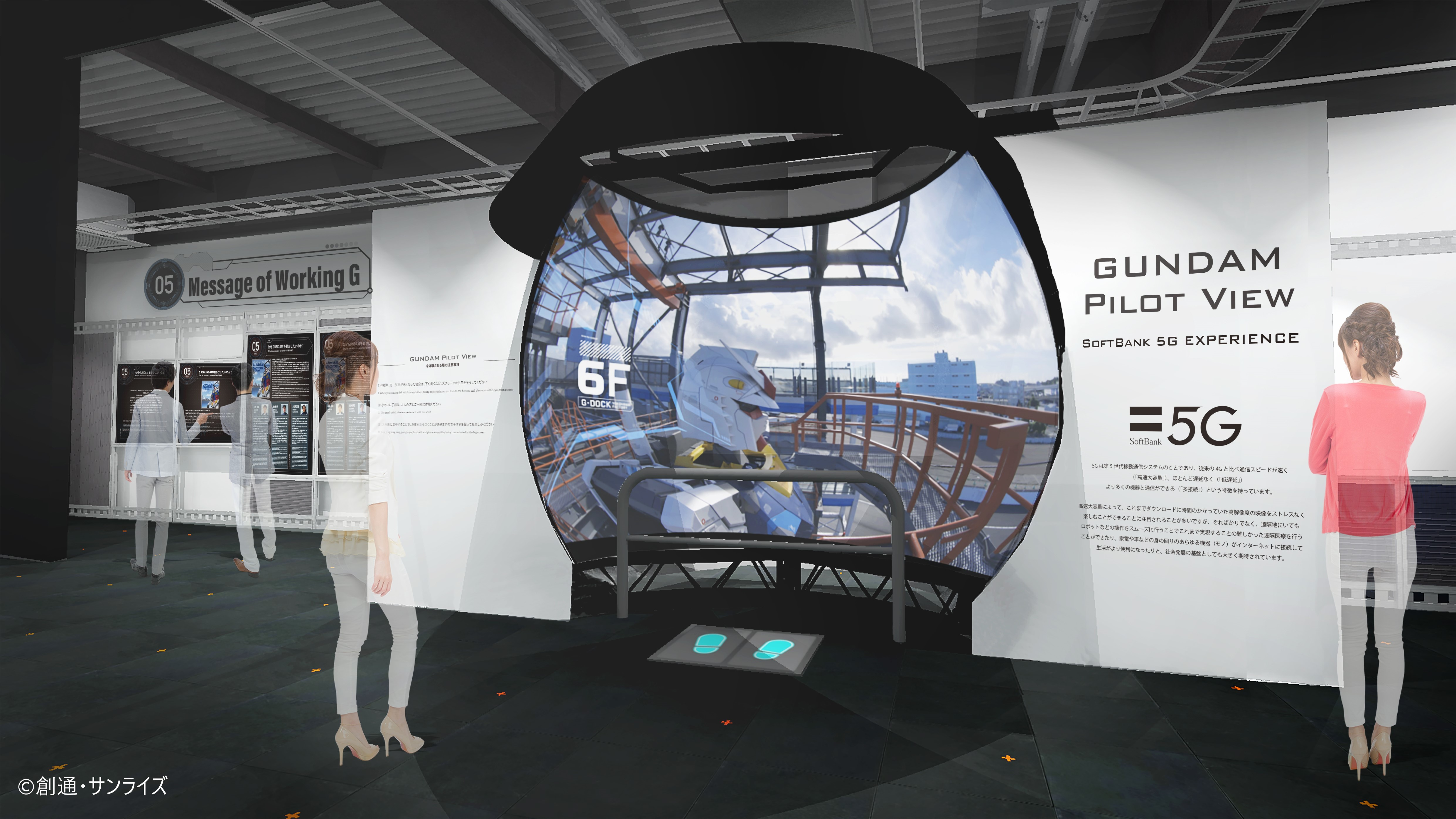 「GUNDAM Pilot View SoftBank 5G EXPERIENCE」では 5G 通信を活用してガンダムとリアルタイムに視界を共有。まるでコクピットに乗り込んだかのような体験ができる