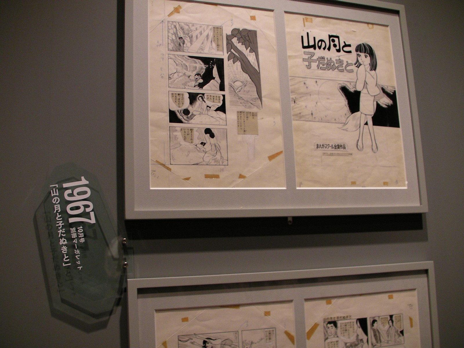 デビュー作「山の月と子だぬきと」。「別冊マーガレット」で金賞を受賞、高校生漫画家としてデビューした